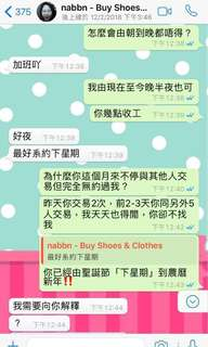 無恥買家 Shameless buyer - nabbn 3/3 (胡亂留不實評語給賣家 left false comment on seller's page)