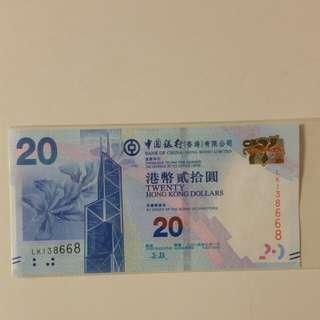 全新中銀2015年7月1日出版👉1生發:陸陸發