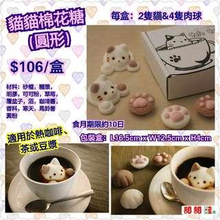日本製貓貓棉花糖 - 圓形 (25/2 23:00 截止訂購)