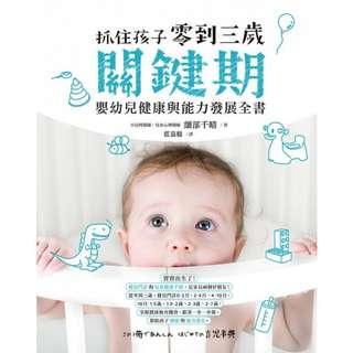 (省$25)<20160920 出版 8折訂購台版新書> 抓住孩子零到三歲關鍵期,嬰幼兒健康與能力發展全書, 原價 $127 特價 $102