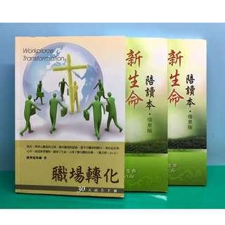 職場轉化30天禱告手冊+新生命陪讀本(信息版)