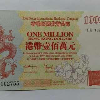 香港回歸紀念鈔票