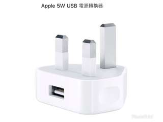 Apple 5W USB Power Adapter 電源轉換器