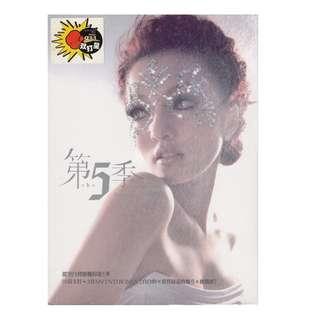 张韶涵 Angela Chang (Zhang Shao Han): <第5季 The Season> CD + DVD (全新未拆)
