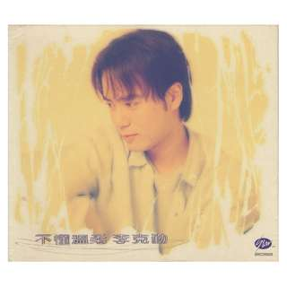 李克勤 Hacken Lee (Li Ke Qin): <不懂温柔> 1995 纸盒原版CD (全新未拆)