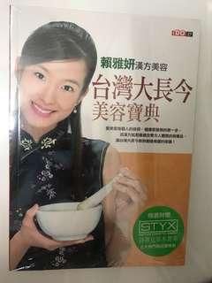賴雅妍漢方美容台灣大長今美容寶典