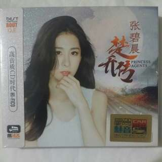 [Music Empire] 张碧晨 - 《望》新歌 + 精选 || Zhang Bi Chen Greatest Hits Audiophile CD Album