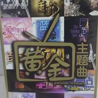 2Cd chinese 新传媒 黄金主题曲