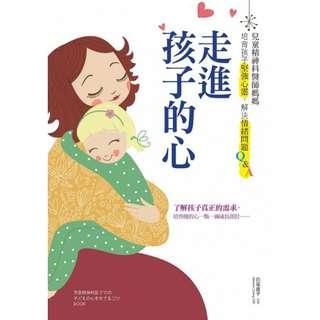 (省$18)<20141203 出版 8折訂購台版新書>走進孩子的心:兒童精神科醫師媽媽培育孩子堅強心靈,解決情緒問題Q&A,  原價 $93, 特價$75