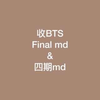 收BTS final md同四期ms