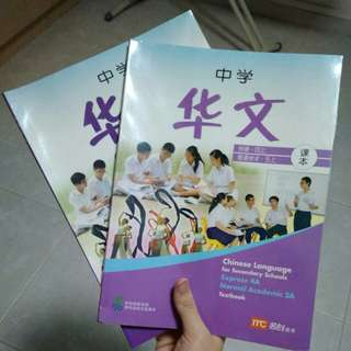 Chinese Textbook for sec 4 express or sec 5 NA