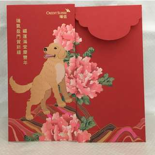 Credit Suisse (HK) Year of the Dog Ang Pow
