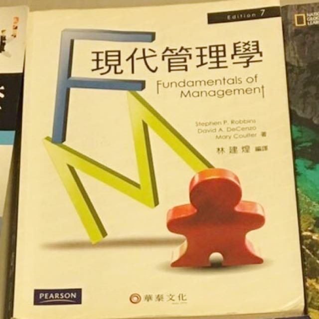 現代管理學📚