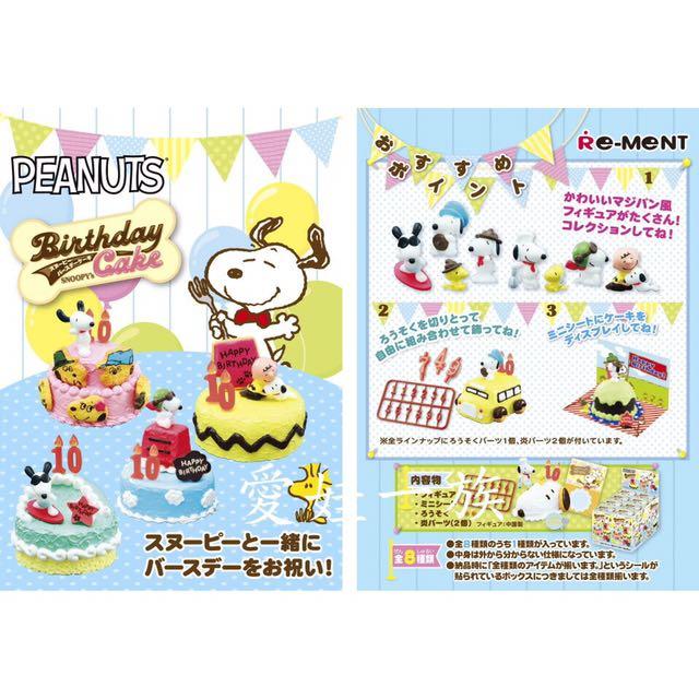 ☘️REMENT盒玩*史努比*生日蛋糕扭蛋--3號&7號