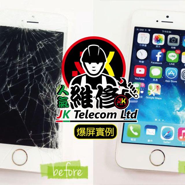 各品牌手機維修