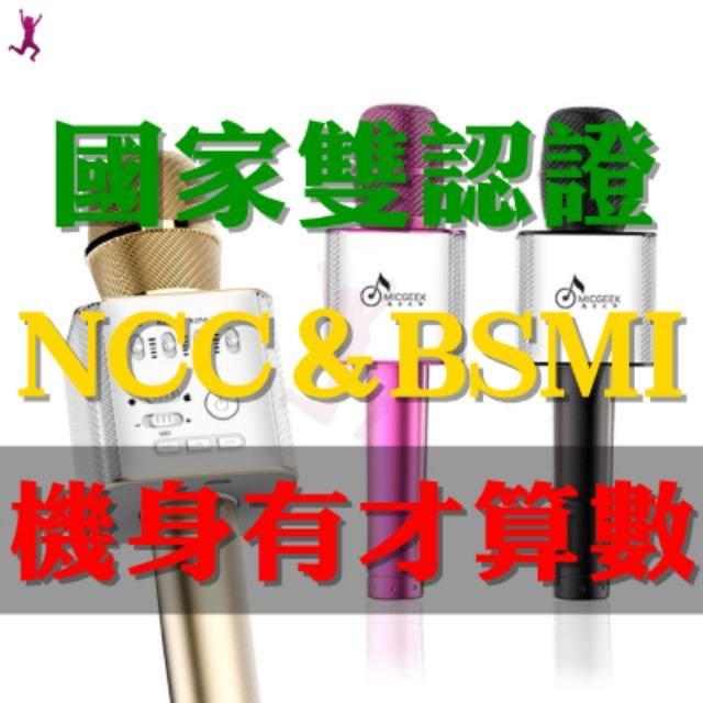 機身有雷射國家雙認證 NCC&BSMI 魔音大師Micgeek Q9(藍牙)無線麥克風+喇叭、台灣公司貨 愛玩Mic影片