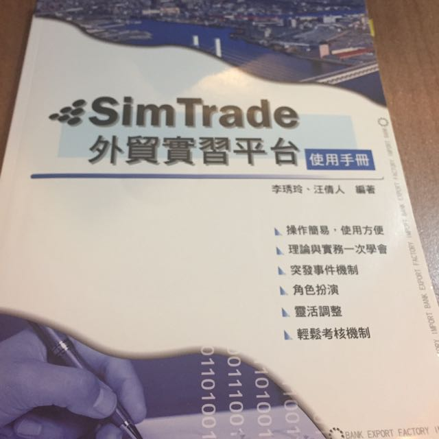 SimTrade外貿實習平台 使用手冊📚
