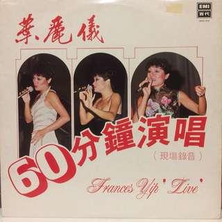 葉麗儀60分鐘演唱 黑膠唱片
