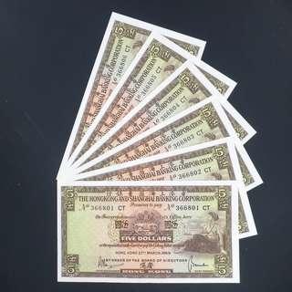 1969年 匯豐銀行五元紙幣6連號 共6張 (極美)