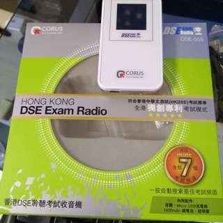 考DSE聆聽必備 - HONG KONG DSE Exam Radio
