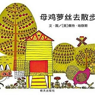 母鸡萝丝去散步: 信谊世界精选图画书