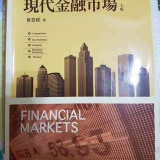 現代金融市場
