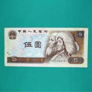 1980版人民幣伍圓紙幣 (直版)