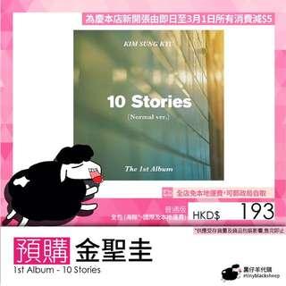 金聖圭 正規一輯—10 Stories(普通版)