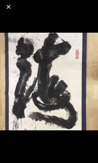 {Collectibles Item - Calligraphy} One & Only Authentic 當代大字书法画 Contemporary Large Calligraphy Painting On Paper On Scroll -【海】