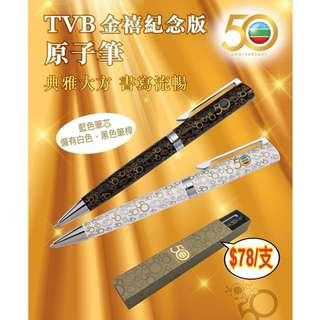 TVB金禧紀念版原子筆