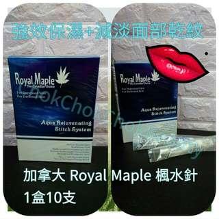 加拿大 Royal Maple楓水針