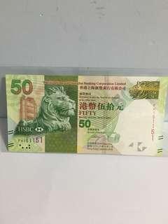 2016年滙豐銀行$50~151151雷達重覆號