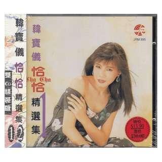 韩宝仪 Han Bao Yi: <恰恰精选集 1 &2> 双CD精装版 (全新未拆)