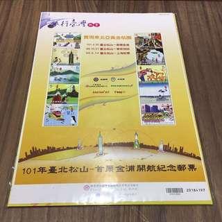 101年台北松山-首爾金浦開航紀念郵票 開航紀念郵票 紀念郵票 郵票