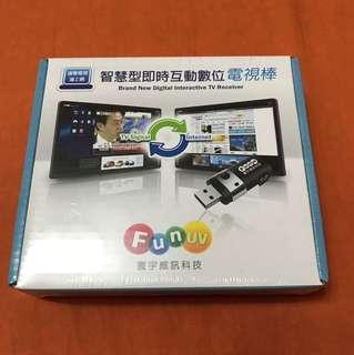 [全新 便宜賣]智慧型即時互動數位電視棒