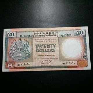 1990年匯豐20元紙幣