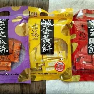 老楊 鹹蛋餅 鹹蛋/紫心地瓜/榴槤 230g