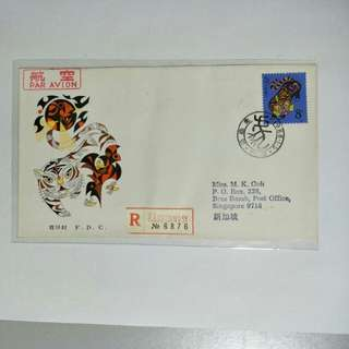 China registered FDC T107 Tiger