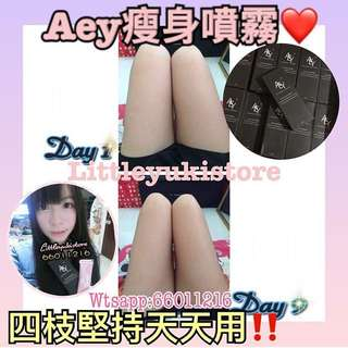 Aey瘦身噴霧