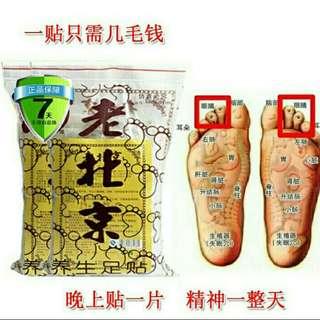 Authentic Old Beijing Foot Detox Patch 老北京排毒足贴   20pcs $6 , 50pcs $12 , 100 pcs $20