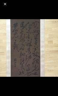 "{Collectibles Item - Ancient Calligraphy} 明代墨宝 Ming Dynasty Chinese Ancient Calligraphy On Silk - 作者:祝枝山 軸画長5尺2寸(158cm)寛2尺7寸(78.8cm) 祝允明,1460年-1526年,字希哲,号枝山。因生而右手有六指,自号""枝指生""。明代文學家,書法家,長洲(今江苏苏州)人。當時與徐禎卿、唐寅、文徴明号稱【吴中四才子】。"