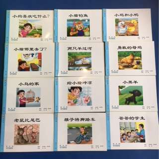Chinese Readers for N1-P1