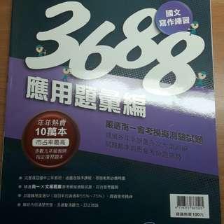 3688作文參考書