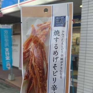 日本代購 Lawson超好吃魷魚!賣完就沒了!
