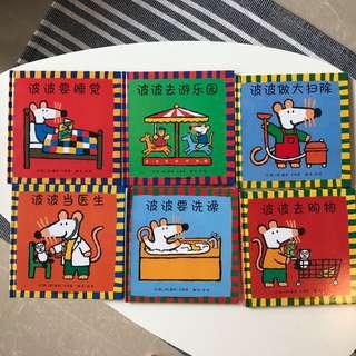 Maisy Chinese 6 Books Box Set