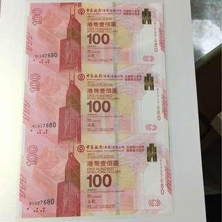 中銀紀念鈔 BC558512-848512 30連及 BC907680-927680 3連