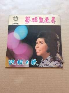 甄妮12寸黑膠唱片(有一点刮花