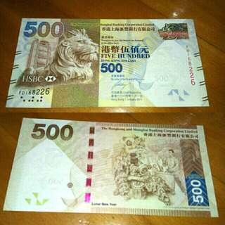 香港匯豐銀行 全新直版靚號$500紙幣