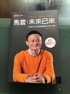 Jack Ma 马云 未来以来