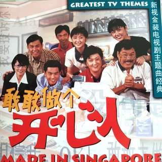 Sing yao tv theme rare CD Made In Singapore by Jiang hu Pan Ying Huang wen yong Hong shao xuan etc 新搖阿哥 姜鄠 潘盈 黃文永 蘇心荃 洪邵軒 敢敢做個開心人